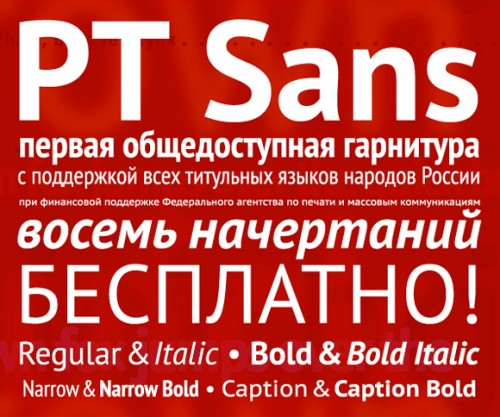 pt sans e1279954803252 25 High Quality And Creative Fonts For Free Download