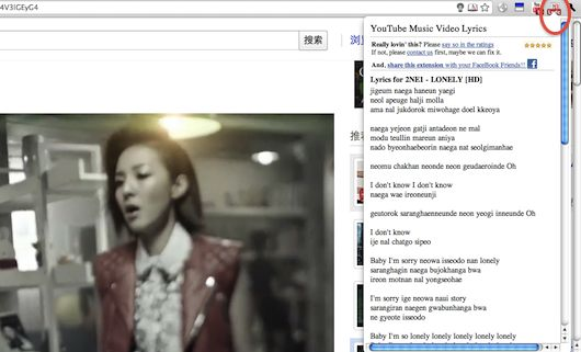 Music Video Lyrics for YouTube Top 10 Google Chrome Extension For Hacking YouTube